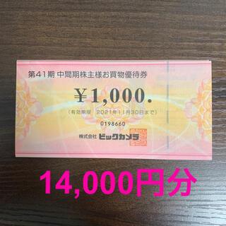 【追跡あり配送無料】ビックカメラ 株主優待券 14,000円分(ショッピング)