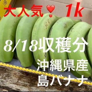 ②大人気❣️無農薬✅沖縄県産三尺バナナ✨8/18収穫分✨バラ✨1キロ分✅(フルーツ)