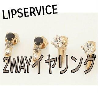 【再値下げ】新品LIPSERVICE ビジュー2WAYイヤリング ピアス パール