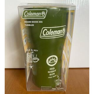 コールマン(Coleman)の【未使用】Coleman BRAND BOOK 真空断熱タンブラー モスグリーン(タンブラー)
