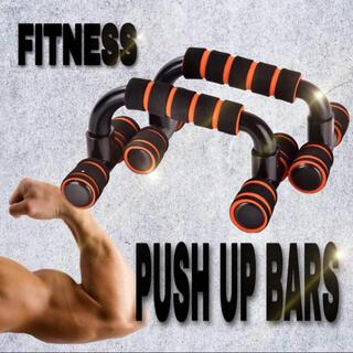 プッシュアップバー 腕立て 筋トレ ダイエット 室内 トレーニング(エクササイズ用品)