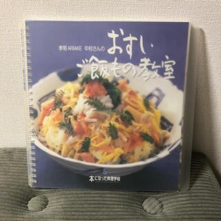 本になった料理学校 おすし・ご飯もの教室(料理/グルメ)