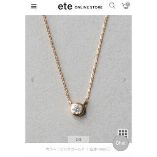 エテ(ete)の☆美品☆ete K18PG 一粒ダイヤネックレス(ネックレス)