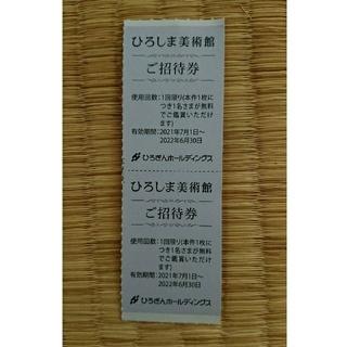 ひろしま美術館 招待券 1枚(美術館/博物館)
