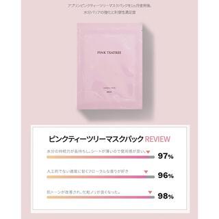 【新品】 APLIN ピンクティーツリー フェイス マスク(パック/フェイスマスク)