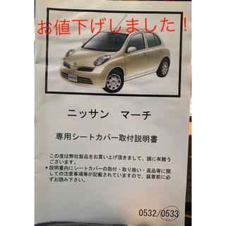ニッサン(日産)のマーチシートカバーclazzio キルティングデザイン 前後の席全てのカバー(車内アクセサリ)