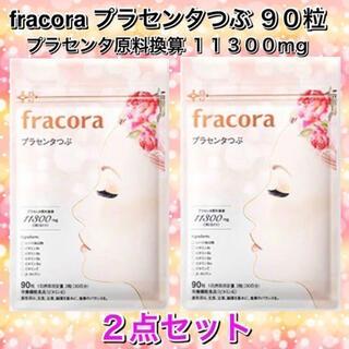 フラコラ(フラコラ)の新品★fracora(フラコラ) プラセンタつぶ 90粒 × 2点セット(その他)