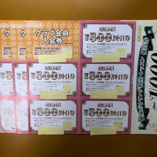 シンサン専用 ラウンドワン割引券  8セット(ボウリング場)