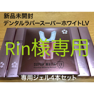 Rin様専用(新品未開封)デンタルラバースーパーホワイトLV専用ジェル4本セット(口臭防止/エチケット用品)
