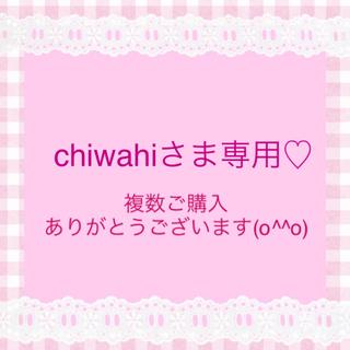 chiwahiさま♡エキウムブルーベッダー+フェリシア(その他)