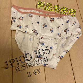 エイチアンドエム(H&M)の新品 H&M 女の子 ショーツ ブリーフパンツ コットン パンツ 約100サイズ(下着)
