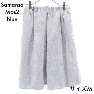 サマンサモスモス(SM2)のサマンサモスモス ブルー ストライプ柄 プリーツスカート M 紺×白 SM2(ひざ丈スカート)
