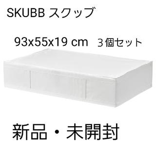 イケア(IKEA)のSKUBB スクッブ 新品未開封 L3個セット(ケース/ボックス)