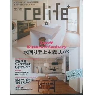 relife+ (リライフプラス) vol.35 水回り至上主義リノベ(住まい/暮らし/子育て)