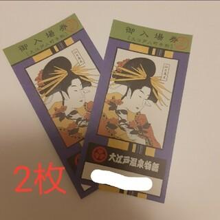 お台場  大江戸温泉物語 チケット  入場券  2枚(その他)