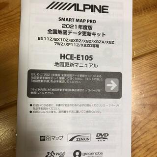 ロウアルパイン(Lowe Alpine)のALPINE ナビ更新2021年度版(カーナビ/カーテレビ)