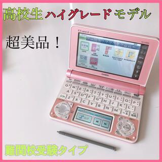 CASIO - 電子辞書 CASIO 電子辞書 XD-N4800 高校生モデル エクスワード