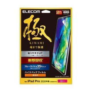 エレコム(ELECOM)のiPad Pro 11インチ用ブルーライトカット光沢極み設計液晶保護フィルム(タブレット)