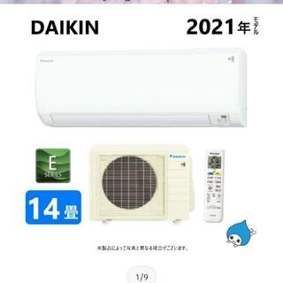 DAIKIN - ダイキンルームエアコン14畳用2021年度