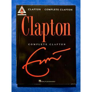 エリック・クラプトン Complete Clapton ギタースコア