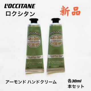 ロクシタン(L'OCCITANE)の2本セット ロクシタン アーモンド ハンドクリーム(ハンドクリーム)