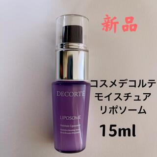 コスメデコルテ(COSME DECORTE)のコスメデコルテ モイスチュアリポソーム 15ml 美容液(美容液)