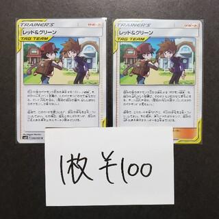 レッド&グリーン(シングルカード)