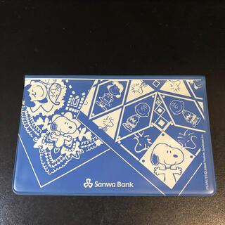 スヌーピー(SNOOPY)の三和銀行ノベルティ通帳入れケースレアスヌーピー①(ノベルティグッズ)