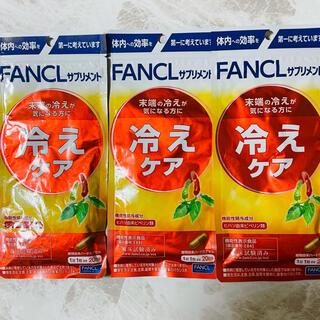 FANCL - ファンケル 冷えケア 3袋セット 新品未開封