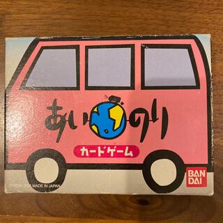 バンダイ(BANDAI)の【レア】あいのりカードゲーム(その他)