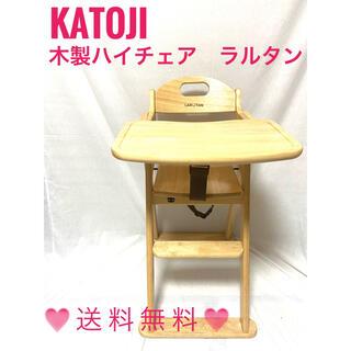 KATOJI - ♦︎状態良好♦︎ KATOJI カトージ 木製ハイチェア ラルタン ベビーチェア