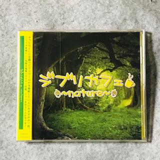 ジブリ(ジブリ)のジブリカフェ 〜nature〜 ネイチャー(ヒーリング/ニューエイジ)