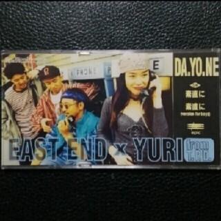 【送料無料】8cm CD♪EAST END × YURI♪DA.YO.NE.♪ (ポップス/ロック(邦楽))