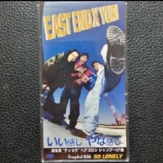 【送料無料】8cm CD ♪ EAST END × YURI ♪いい感じやな感じ(ポップス/ロック(邦楽))