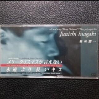 【送料無料】8cm CD ♪ 稲垣潤一♪メリークリスマスが言えない♪(ポップス/ロック(邦楽))