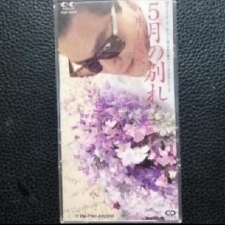 【送料無料】8cm CD ♪ 井上陽水♪5月の別れ♪(ポップス/ロック(邦楽))