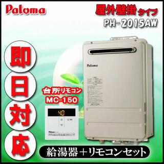 Paloma Picasso - パロマ LPガス給湯器 PH-2015AW リモコンセット