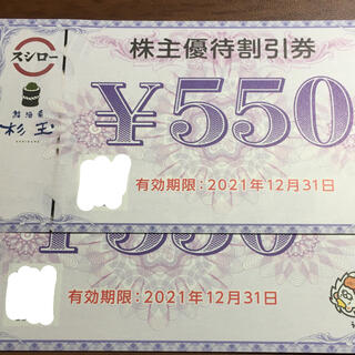 スシロー 優待券 550円✖️2枚(レストラン/食事券)