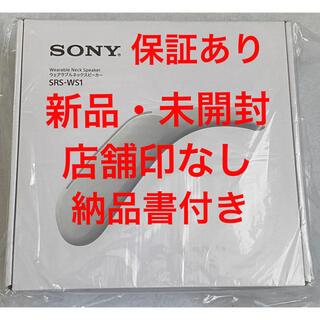 ソニー(SONY)のSRS-WS1  SONY ウェアラブルネックスピーカー  1台(スピーカー)