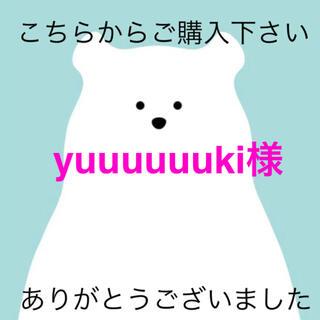yuuuuuuki様専用(iPhoneケース)