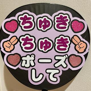 なにわ男子❤︎ファンサうちわ文字❤︎ちゅきちゅきポーズして 団扇文字(アイドルグッズ)