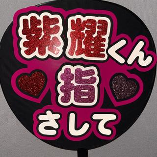 平野紫耀❤︎ファンサうちわ文字❤︎紫耀くん指さして❤︎団扇文字(アイドルグッズ)