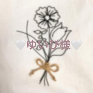ゆいぴ様専用(インテリア雑貨)