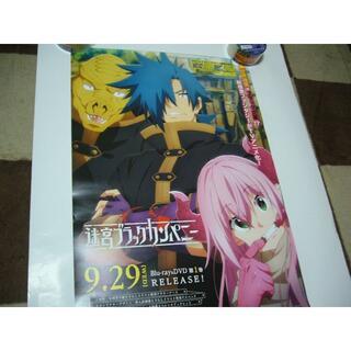 貴重レア B2大 ポスター TVアニメ 迷宮ブラックカンパニー(印刷物)