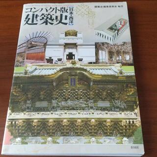 建築史 : 日本・西洋 : コンパクト版(科学/技術)