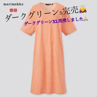 マリメッコ(marimekko)の残りわずか週末お得価格🧡UNIQLO✖️marimekko2021ss💛(ロングワンピース/マキシワンピース)