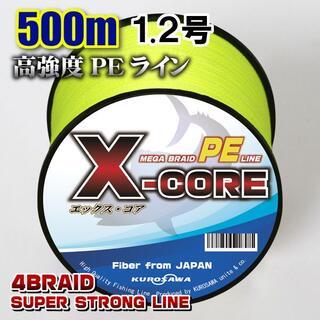 高強度PEラインX-CORE1.2号20lb・500m巻き 黄 イエロー!(釣り糸/ライン)