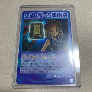 タカラトミー(Takara Tomy)のシャーマンキング カードゲーム  超・占事略決-恐山アンナ スペシャル(カード)