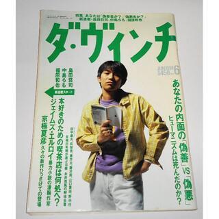 草野マサムネ 表紙 ダ・ヴィンチ 1998/6 ★条件付おまけ(文芸)