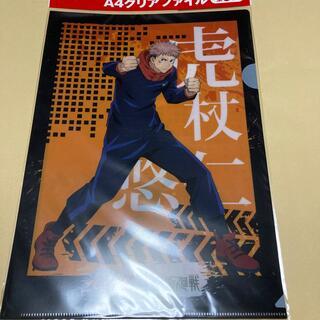 呪術廻戦 クリアファイル 非売品 1枚(クリアファイル)